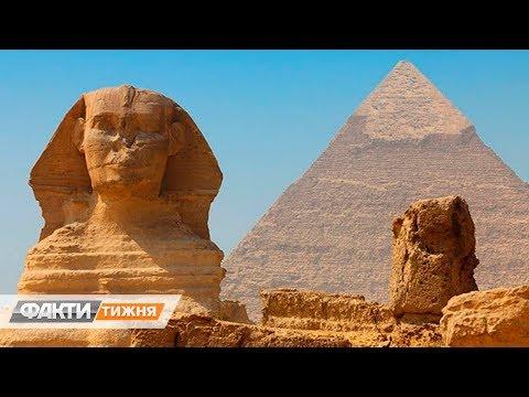 Тайны египетских пирамид. Была ли у фараонов машина времени? Факти тижня, 17.02
