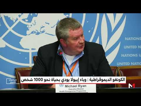 العرب اليوم - شاهد: الإيبولا يقتل 1000 شخص في الكونغو الديموقراطية
