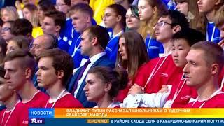 Всероссийский открытый урок с участием Путина смотрели ученики 16 тысяч школ