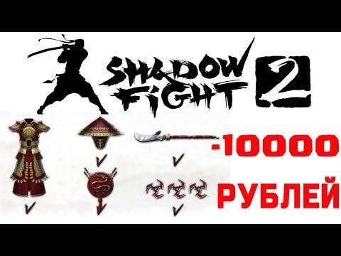 КУПИЛ СЕТ СТРАЖА ЗА 10 000 РУБ В Shadow Fight 2