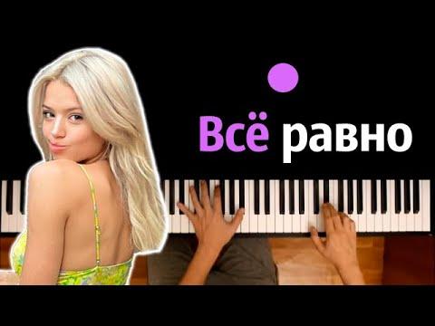 GAVRILINA - Всё равно ● караоке | PIANO_KARAOKE ● ᴴᴰ + НОТЫ & MIDI