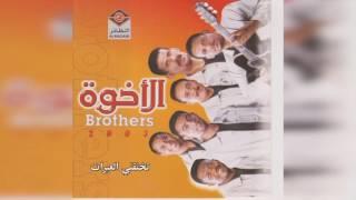 فرقة الأخوة - تخنقني العبرات