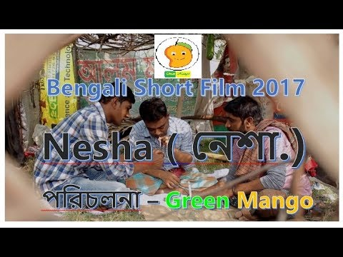 Bengali Short Film Nesha  নেশা  2017