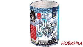 """""""Ледяные узоры"""" А7028 салют на 9 залпов 1"""" от компании Интернет-магазин SalutMARI - видео"""