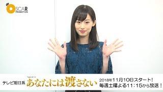 mqdefault - 【井本彩花】ドラマ「あなたには渡さない」に出演!