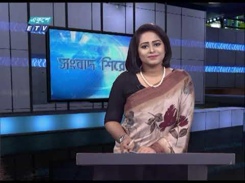 04 PM News Headline || বিকেল ০৪টার সংবাদ শিরোনাম || 17 January 2021 || ETV News