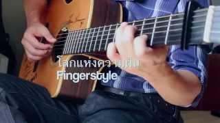 โลกแห่งความฝัน Fingerstyle Cover By Toeyguitaree  (Tab)