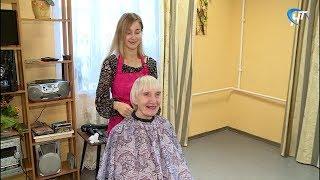 В новгородском центре социальной помощи бабушкам и дедушкам предложили бесплатные услуги парикмахера