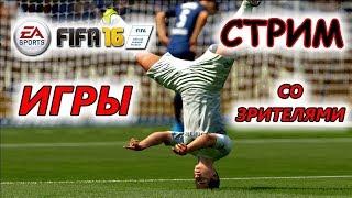 Разговоры с чатом, играем в Fifa 16