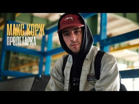 МАКС КОРЖ - ПРОЛЕТАРКА | NIKITA SVEZHENTSEV DRUM COVER