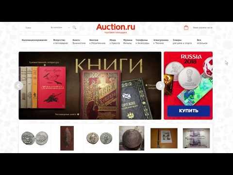 Какие типы торгов существуют на Auction.ru