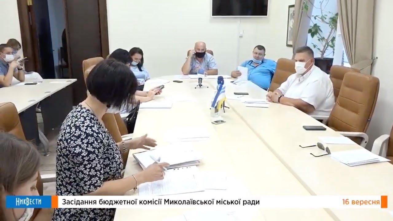 Планово-бюджетная комиссия Николаевского горсовета