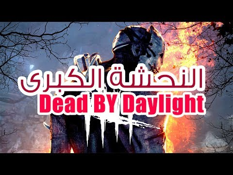Dead by Daylight I !!!النحشة