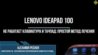 Не работает тачпад и клавиатура Lenovo Ideapad 100 - решено!