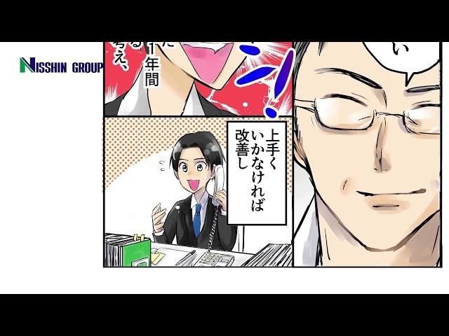 【日神不動産】新卒採用ムービー(営業社員 サクセスストーリー編)
