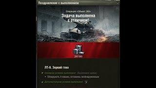 """Т-54 Обл. ЛБЗ. ЛТ-9.""""Зоркий глаз"""" Операция """"Объект 260"""""""