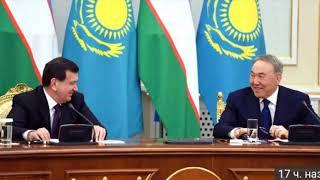 Договор Президентов Казахстана И Узбекистана!!!