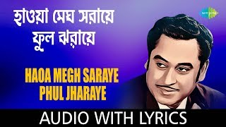 Haowa Megh Saraye Phul Jharaye with lyrics |Kishore Kumar