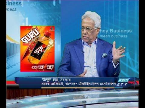 একুশে বিজনেস || আব্দুল হাই সরকার || ২৪ সেপ্টেম্বর ২০১৯ | ETV Business
