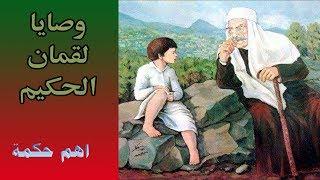 ملخص كتاب وصايا لقمان الحكيم واهم حكمه