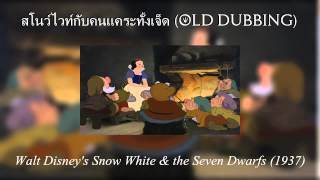 Snow White & the Seven Dwarfs - The Silly Song + Someday My Prince Will Come - Thai (Old dub)