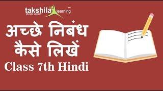 Class 7 Hindi
