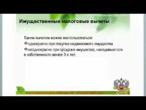 Налог на доходы физических лиц. Татьяна Тоньшина.