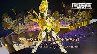 聖闘士聖衣神話EX 黄金聖闘士 神聖衣 集結!! Gold Saints God Cloth Completed!!