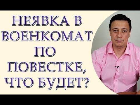 Неявка в военкомат по повестке в 2018, какая ответственность? (юрист Одесса, адвокат Одесса)