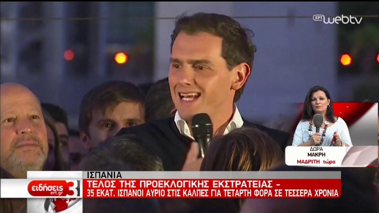 Ισπανία: Αυλαία για την Προεκλογική Εκστρατεία   09/11/2019   ΕΡΤ