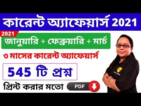 লাস্ট ৩ মাসের কারেন্ট অ্যাফেয়ার্স    2021 Current affairs in Bengali    Roy's Coaching