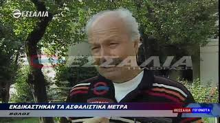 ΕΚΔΙΚΑΣΤΗΚΑΝ ΤΑ ΑΣΦΑΛΙΣΤΙΚΑ ΜΕΤΡΑ 17 10 2019
