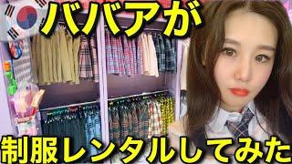 【韓国制服レンタル】 新大久保で韓国の制服がレンタルできてインスタ映えな写真ができるスポットを紹介 / BばAの制服選びw