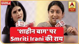 'उन्हें क्या समझाऊं जो PM की हत्या की बात करते हैं', Smriti Irani CAA के विरोध पर बोलीं