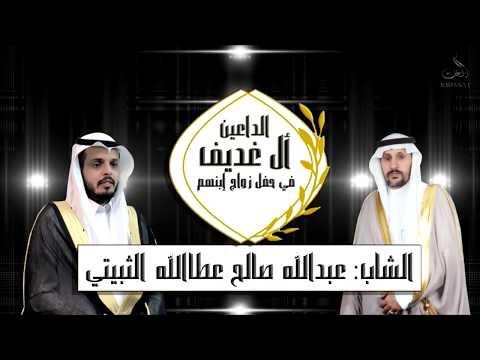 الداعين أل غديف في حفل زواج ابنهم الشاب عبدالله صالح عطاالله الثبيتي