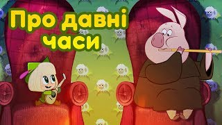 Маша та Ведмідь 🐑🎵 Пісня про давні часи 🎵🐑(З Англії з любов'ю)🌞Masha and the Bear