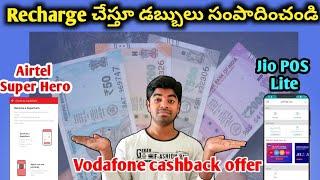 Jio POS lite Telugu | Airtel SuperHero Recharge Telugu | vodafone, Idea cashback offer telugu | 2020