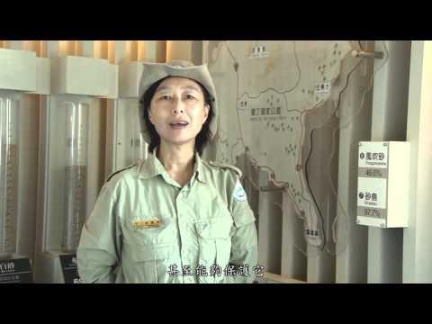 [行動解說員]墾丁國家自然公園-貝殼砂展示館