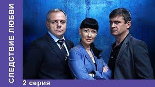 Следствие Любви. 2 Серия. Сериал. Детектив. StarMedia