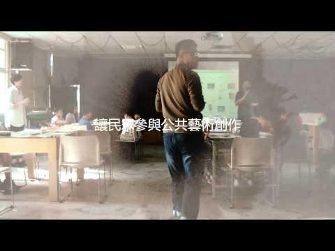 草根藝術成果精華版影片