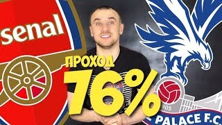 Арсенал Кристал Пэлас Прогноз / Прогнозы на спорт