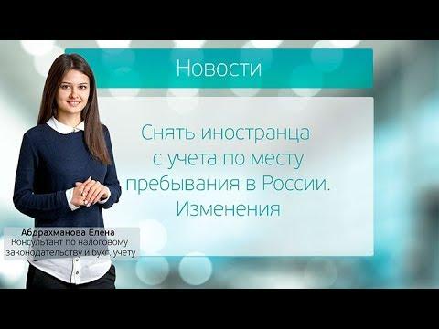 Снять иностранца с учета по месту пребывания в России. Изменения