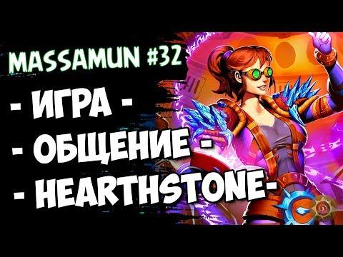 ⭐Hearthstone⭐ Самый ФАНОВЫЙ и ДОБРЫЙ СТРИМ на просторах YouTube #32 (◕ω◕) - Massamun / Часть 1