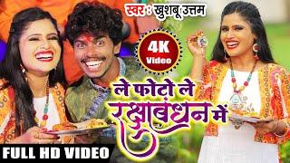 Khushboo Uttam और Om Prakash Akela का Raksha Bandhan Song| ले फोटो ले रक्षाबंधन में|Bildarwa Ke Papa - Download this Video in MP3, M4A, WEBM, MP4, 3GP