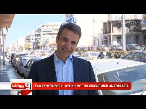 Ο Κ. Μητσοτάκης στα Σεπόλια: Η ΝΔ θα εξασφαλίσει ασφάλεια και ανάπτυξη | 02/04/19 | ΕΡΤ