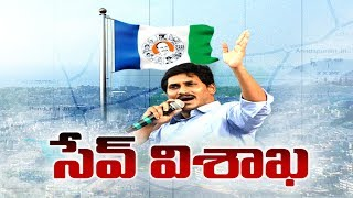 YS Jagan Full Speech at at 'Save Vizag' Maha Dharna Over Vizag Land Scam