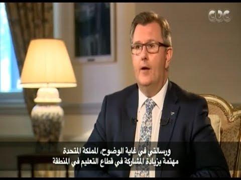 العرب اليوم - المبعوث التجاري لبريطانيا يكشف عن المشاريع الجديدة