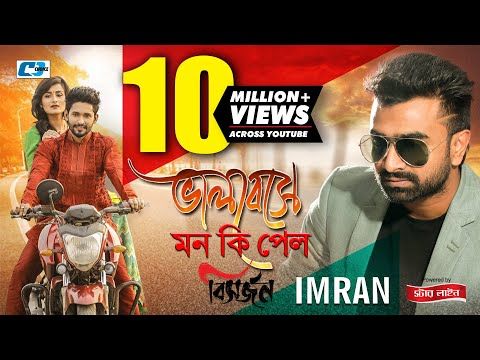 Valobeshe Mon Ki Pelo | Bisorjon | IMRAN | Nirab Islam | Nadia | Ador | Bangla Music Video Mp3