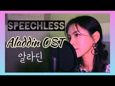 "(알라딘 OST) Speechless - Naomi Scott (From ""Aladdin"") COVER BY NIDA"
