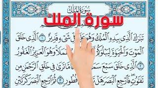 تحميل اغاني سورة الملك ـ تحفيظ القرآن الكريم بسهولة ويسر The Noble Quran MP3